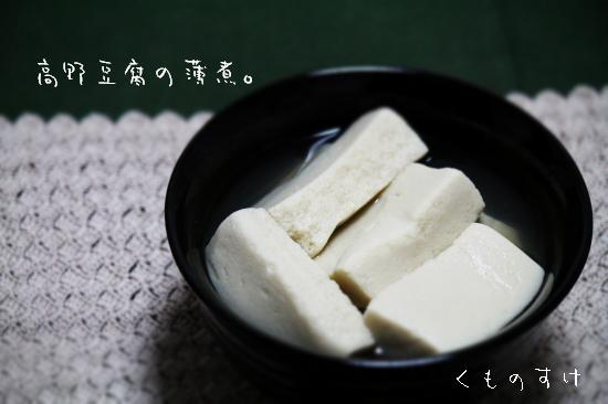 高野豆腐 大量