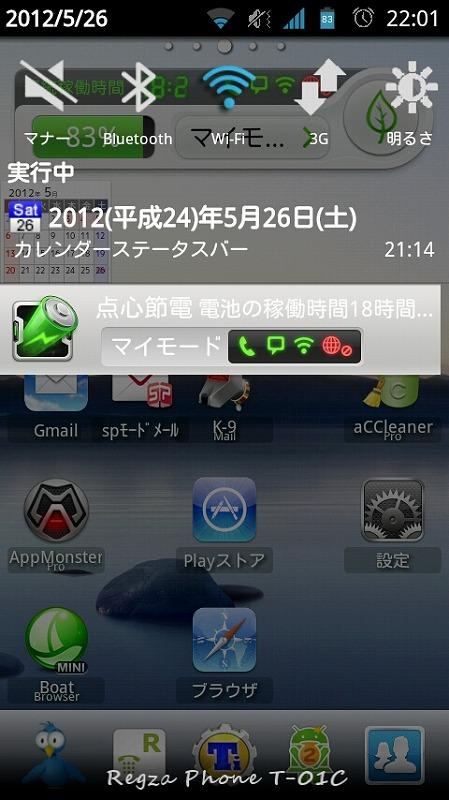 2012052622.jpg