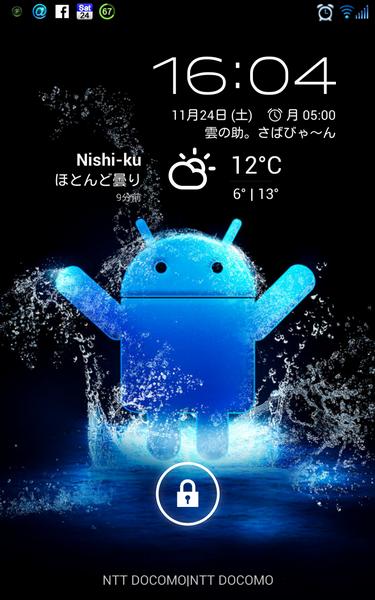 Screenshot_2012-11-24-16-04-21_サイズ変更