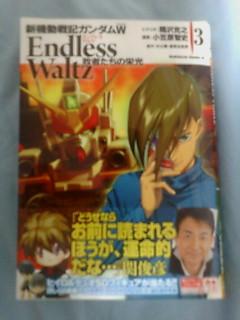 新機動戦記ガンダムW Endress Waltz 敗者たちの栄光3巻