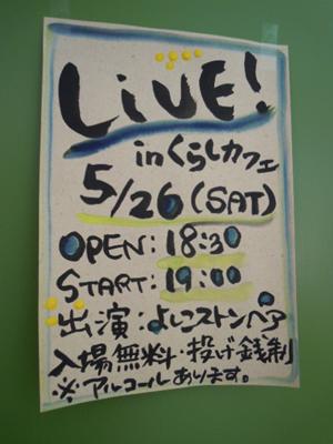 よしこさんライブ告知20120514