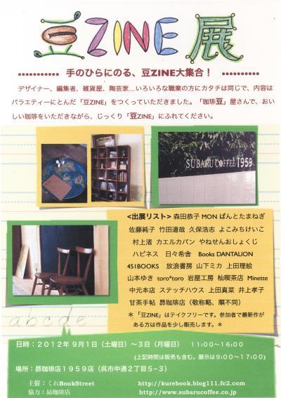 <縮・正>豆ZINE展/正しい(8/19)_convert_20120819194432