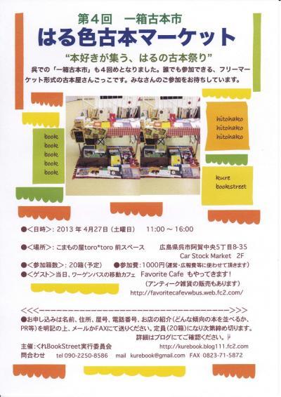 <ブログ>第4回一箱古本市チラシ