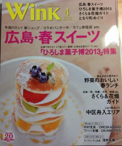 <縮小>Wink