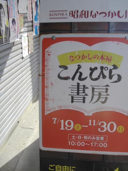 <縮小>こんぴら書房2