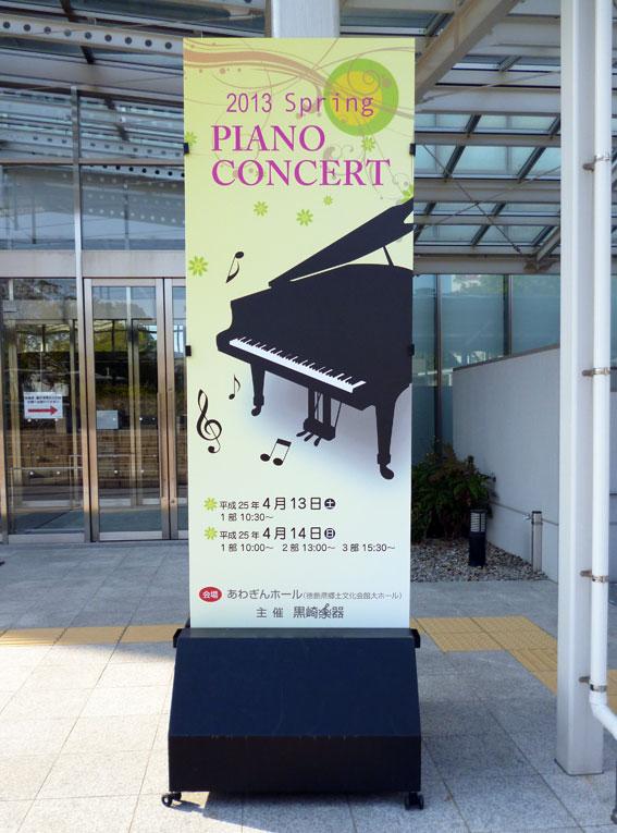 ピアノコンサート2013春