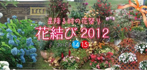 hanamusubi2012.jpg