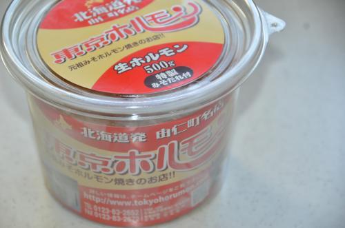 東京ホルモン 1