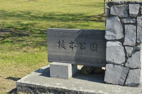 榎本公園 1