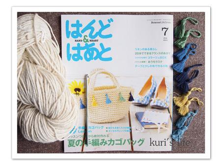 120709(編み物)麻ヒモバッグ3
