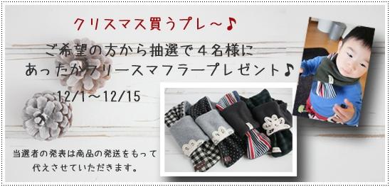 買うプレ2012 12