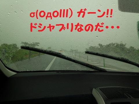 20130713mu2.jpg