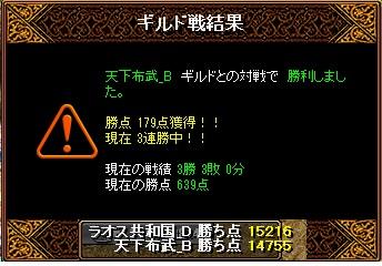 ラオスGv VS 天下布武_B様