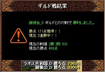 ラオスGv VS銀狼会_D