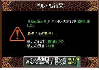 ラオスGv VS NeoGion_F様