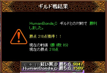 翼Gv 2月18日 VS HumanBonda_C様
