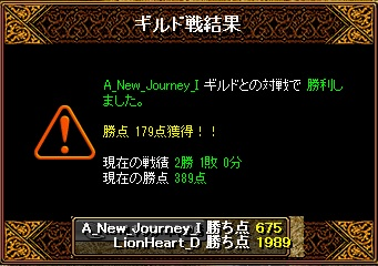 ライオンGv 2月11日 VS A_New_Journey_I様