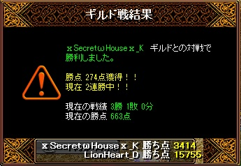 ライオンGv 2月13日 VS ⅹSecretωHouseⅹ_K様