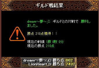 ライオンGv 2月6日 VS dream~夢~_C様