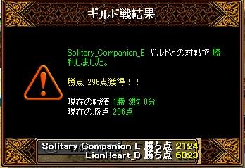ライオンGv 2月3日 VSSolitary_Companion_E様