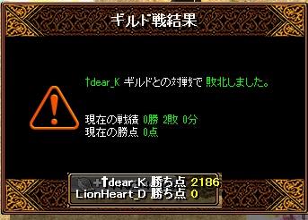 ライオンGv 3月3日 VS †dear_K様