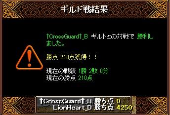 ライオンGv 3月4日 VS†CrossGuard†_B様