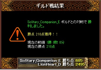 ライオンGv 3月13日 VS Solitary_Companion_E様