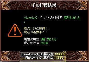 ライオンGv 3月17日 VS Victoria_C様