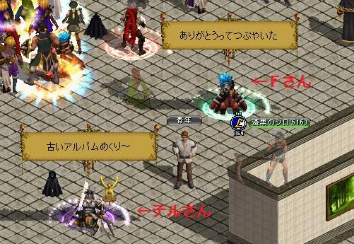 古都銀行にて