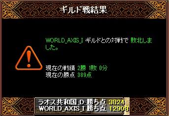 ラオスGv 3月17日 VS WORLD_AXIS_I様 3