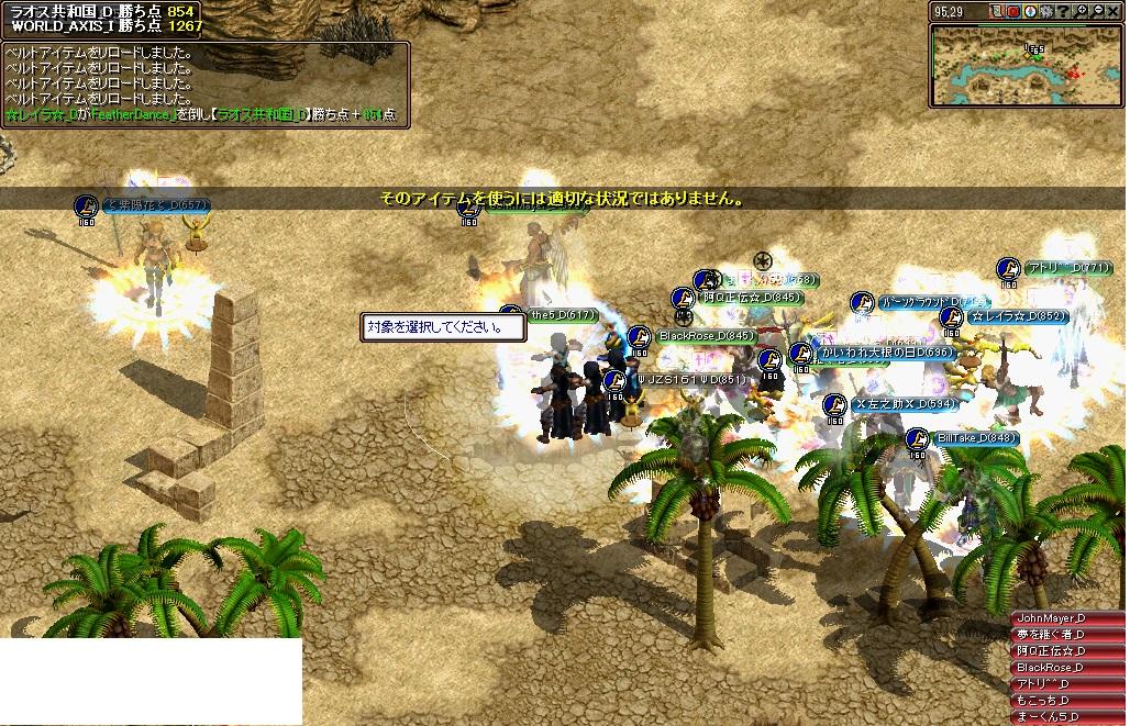 ラオスGv 3月17日 VS WORLD_AXIS_I様 2