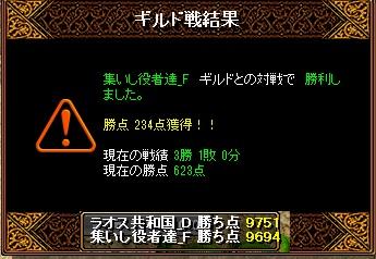 ラオスGv 4月11日 VS集いし役者達_F様