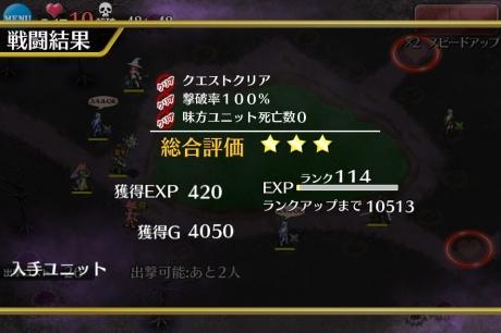 吸血の宴☆3