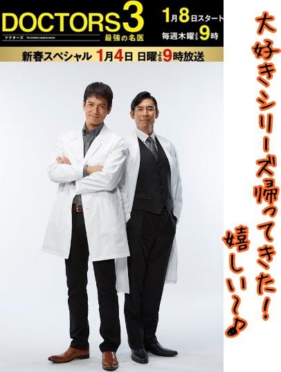 ドクターズ3楽しみぃ~♪