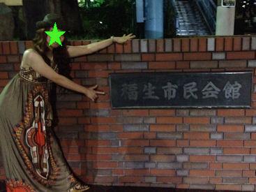 2012.9.15福生市民会館