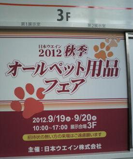 2012.9.22展示会