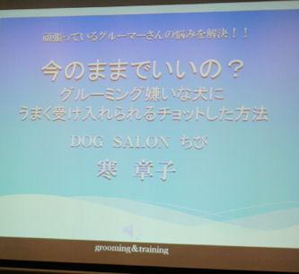 2012.9.22せみなー