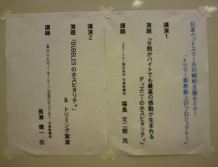 2012.9.28めぬー