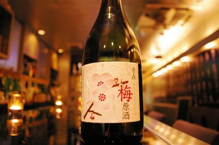 青森 梅原酒