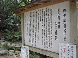 八重垣神社 1