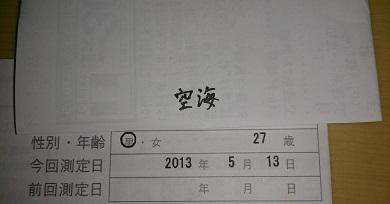 20130513体重2
