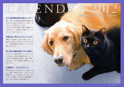 2012_wanko_nyanko_calendar_h1.jpg