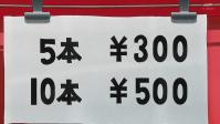 輪投げは5本で300円です!