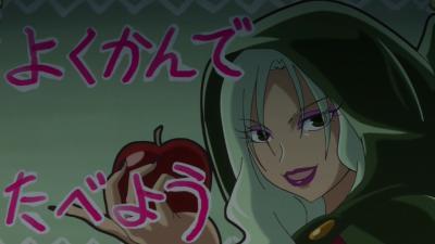 毒リンゴはいかがかしら?