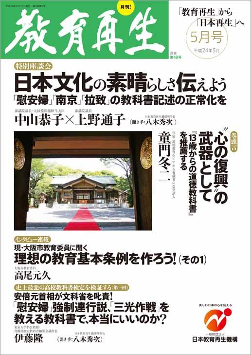 kyoiku2405.jpg