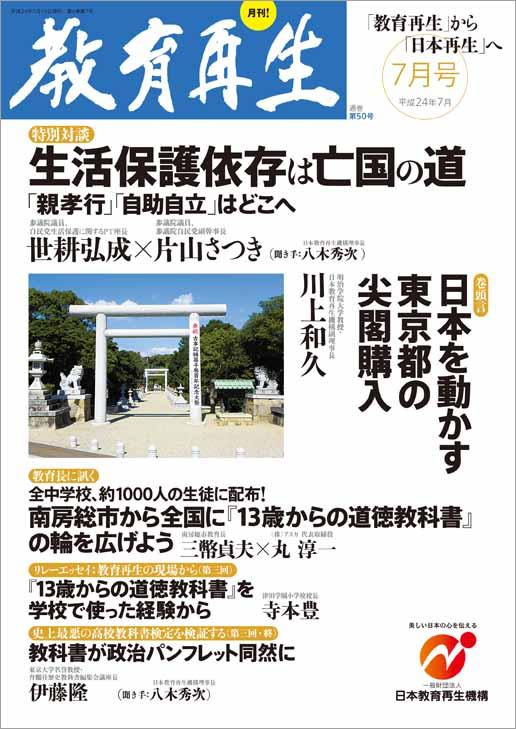 kyoiku2407.jpg