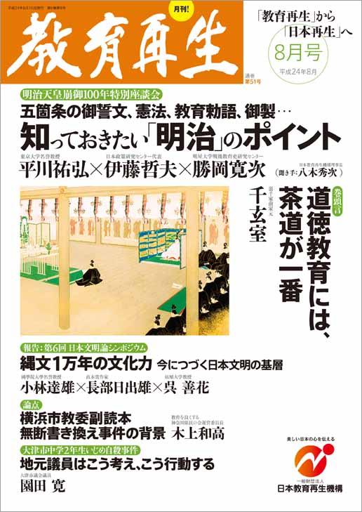 kyoiku2408.jpg