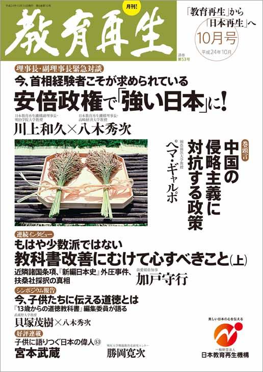 kyoiku2410.jpg