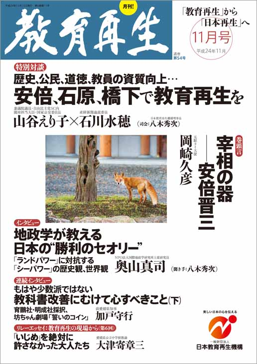 kyoiku2411.jpg
