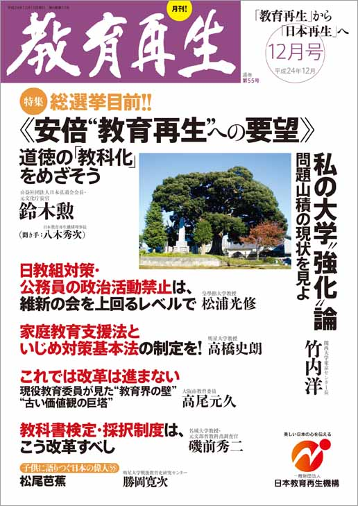 kyoiku2412.jpg